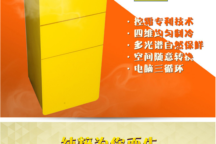 新飞(frestec) bcd-269yemgc 269升 三门 冰箱 自然保鲜 彩韵亮黄玻璃