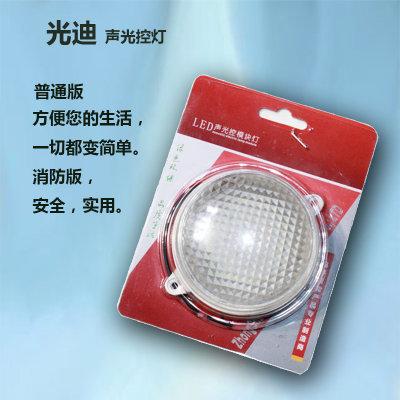 小型声控灯头走廊应急灯楼道感应灯泡(5瓦 带消防声光控三线)