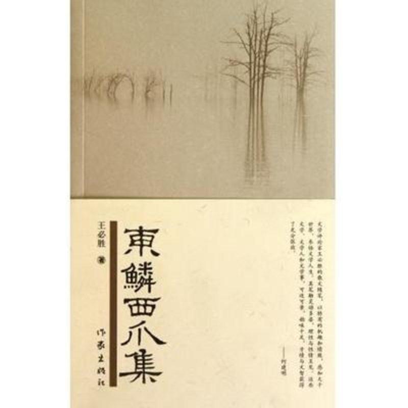 《东鳞西爪集》图片(王必胜)【简介|评价|摘要|在线】