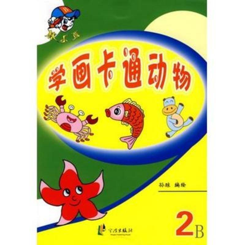 学画卡通动物(2)/棒小孩