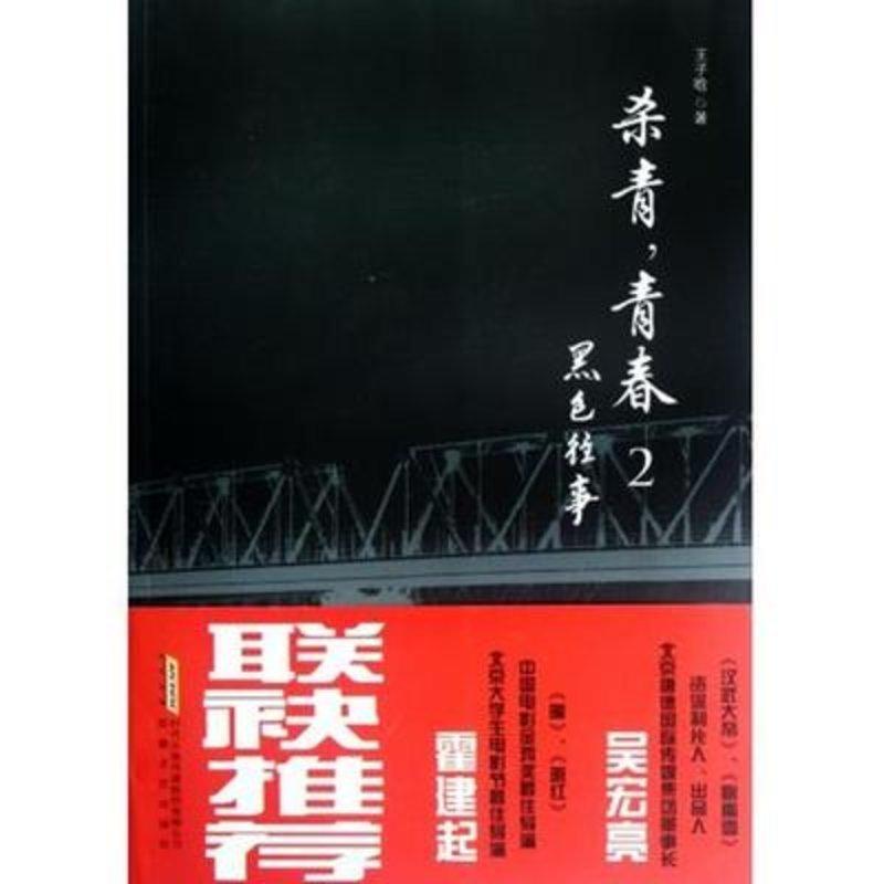 黑色微信相册封面素材