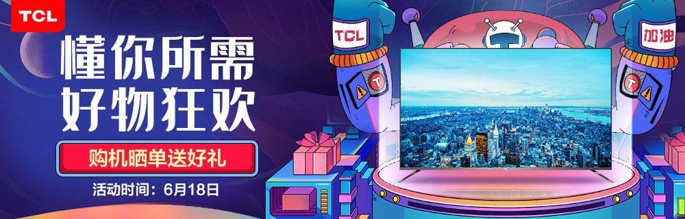 TCL旗艦店